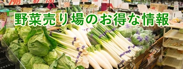 野菜売り場のお得な情報