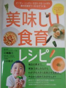 美味しい食育レシピ